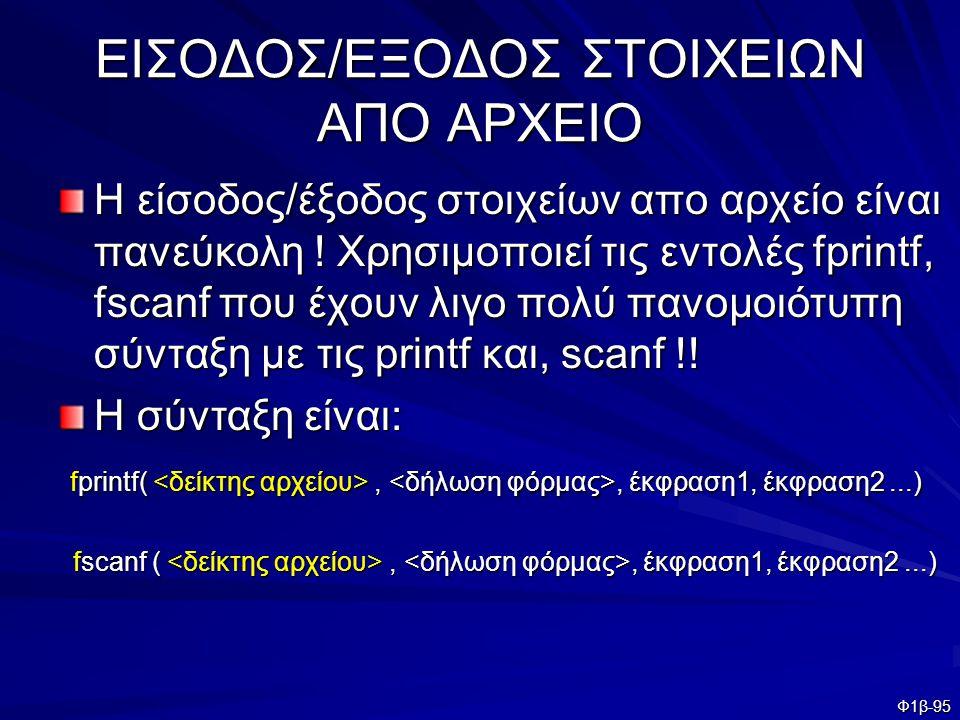 ΕΙΣΟΔΟΣ/ΕΞΟΔΟΣ ΣΤOΙΧΕΙΩΝ ΑΠΟ ΑΡΧΕΙΟ