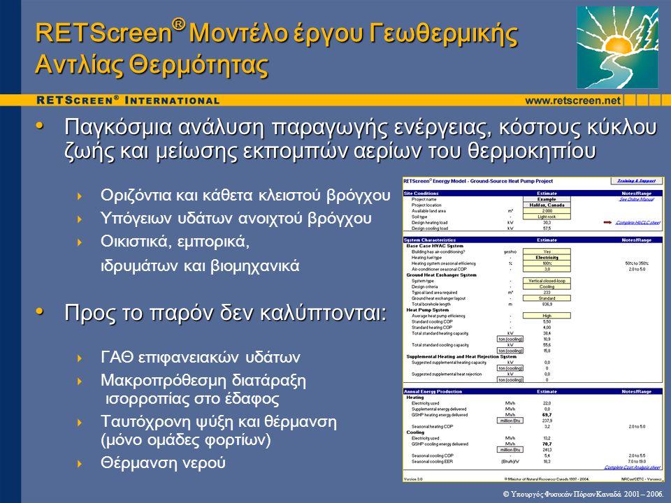 RETScreen® Μοντέλο έργου Γεωθερμικής Αντλίας Θερμότητας