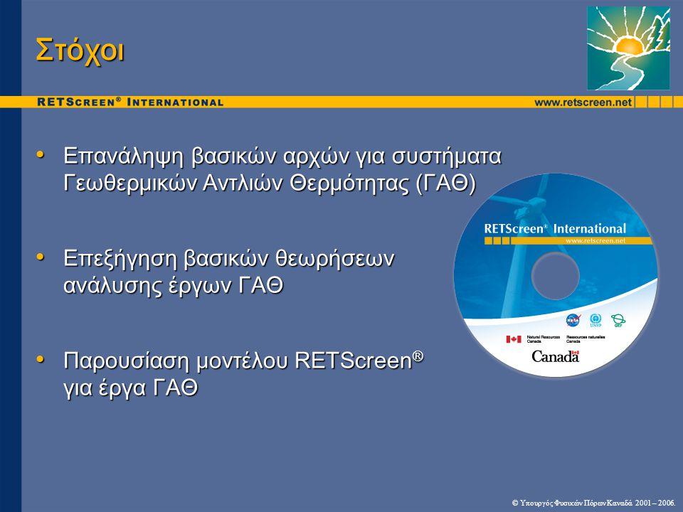 Στόχοι Επανάληψη βασικών αρχών για συστήματα Γεωθερμικών Αντλιών Θερμότητας (ΓΑΘ) Επεξήγηση βασικών θεωρήσεων ανάλυσης έργων ΓΑΘ.