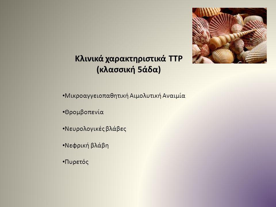 Κλινικά χαρακτηριστικά TTP (κλασσική 5άδα)