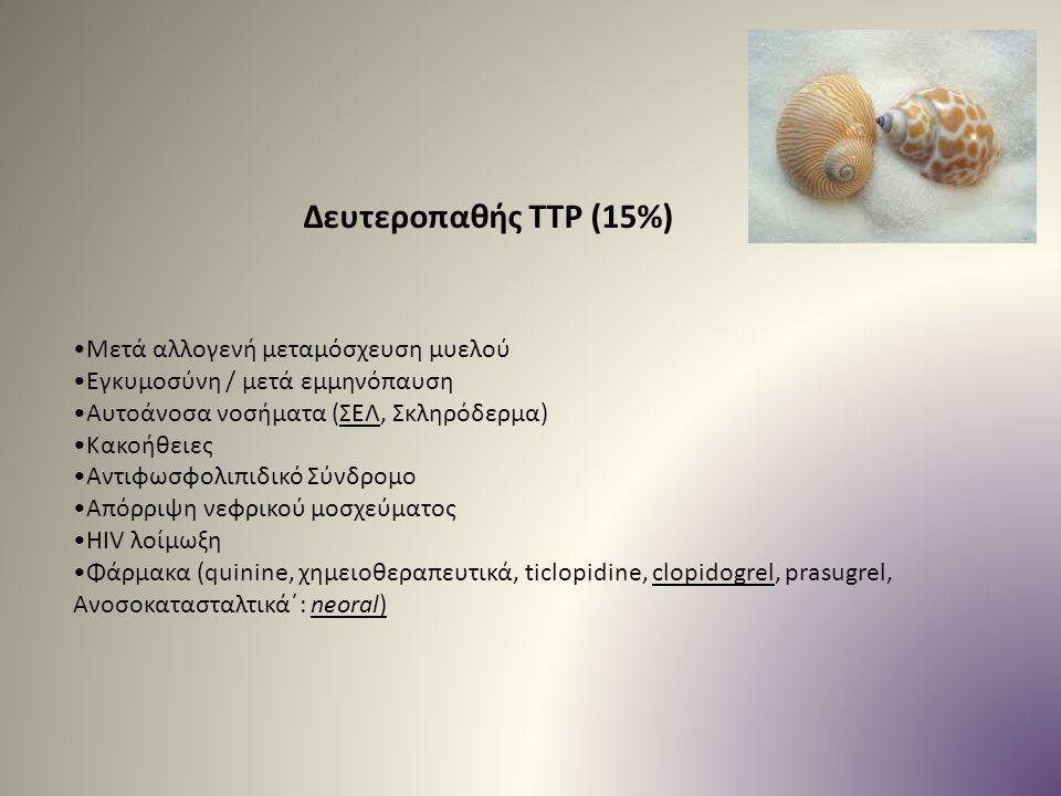 Δευτεροπαθής TTP (15%) •Μετά αλλογενή μεταμόσχευση μυελού