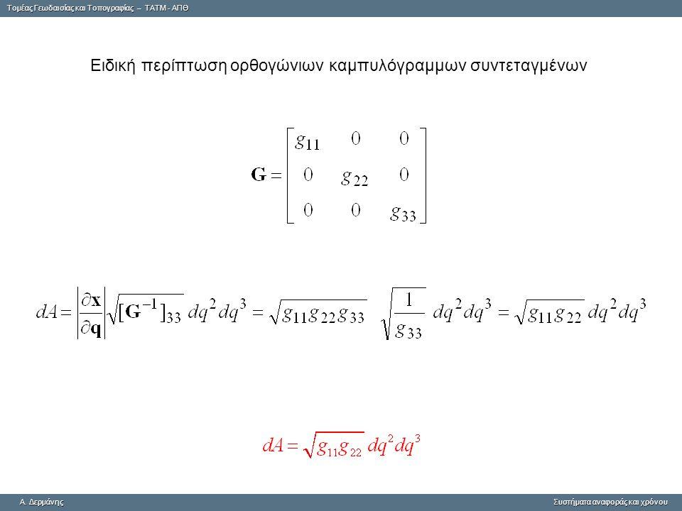 Ειδική περίπτωση ορθογώνιων καμπυλόγραμμων συντεταγμένων