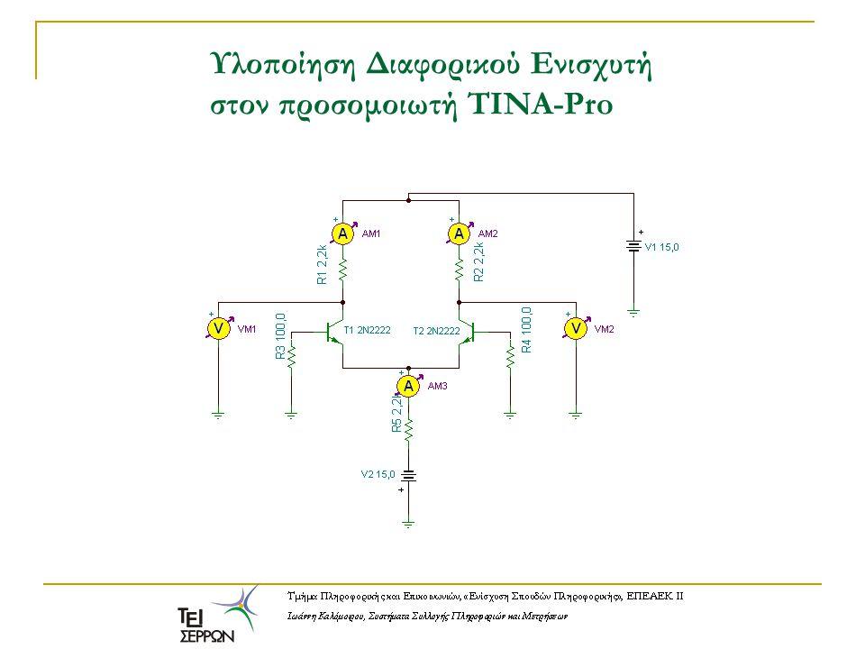 Υλοποίηση Διαφορικού Ενισχυτή στον προσομοιωτή TINA-Pro