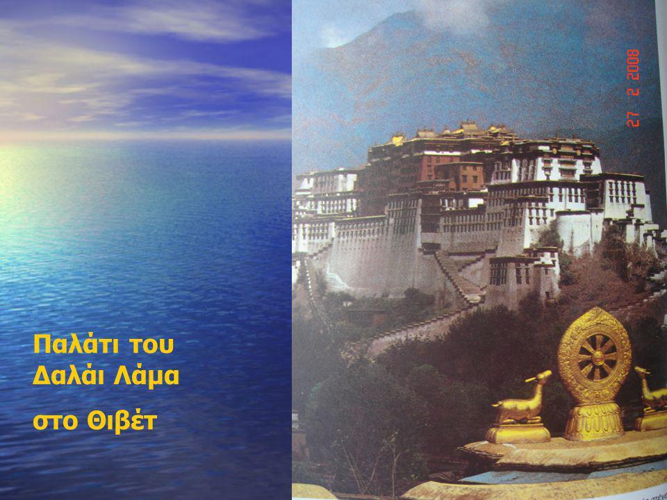 Παλάτι του Δαλάι Λάμα στο Θιβέτ
