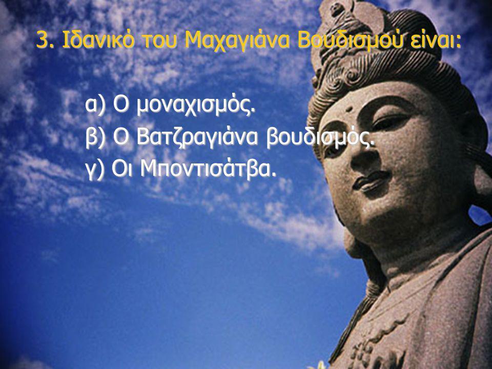 3. Ιδανικό του Μαχαγιάνα Βουδισμού είναι: