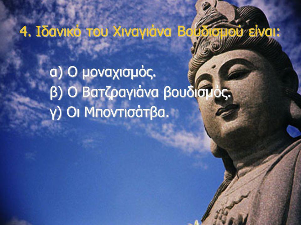 4. Ιδανικό του Χιναγιάνα Βουδισμού είναι: