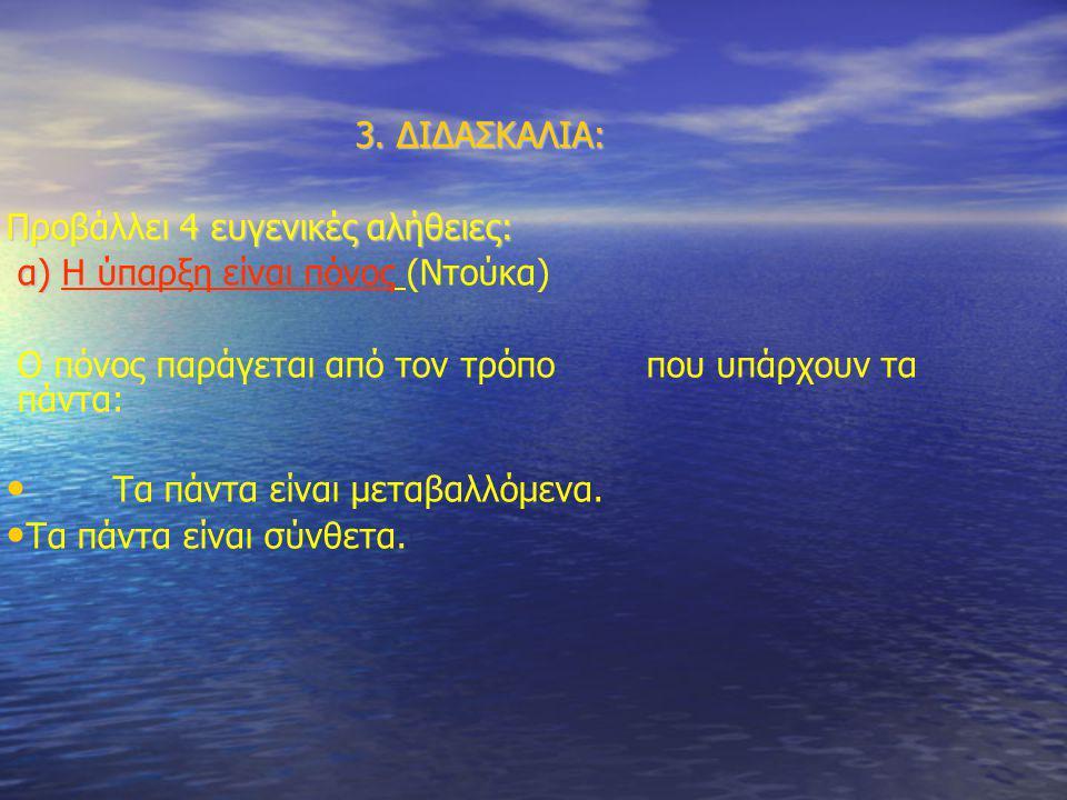3. ΔΙΔΑΣΚΑΛΙΑ: Προβάλλει 4 ευγενικές αλήθειες: α) Η ύπαρξη είναι πόνος (Ντούκα) Ο πόνος παράγεται από τον τρόπο που υπάρχουν τα πάντα:
