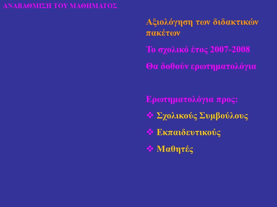 Αξιολόγηση των διδακτικών πακέτων Το σχολικό έτος 2007-2008