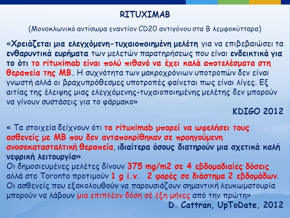 (Μονοκλωνικό αντίσωμα εναντίον CD20 αντιγόνου στα Β λεμφοκύτταρα)