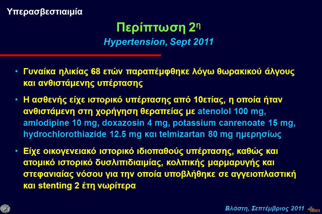 Περίπτωση 2η Hypertension, Sept 2011 Υπερασβεστιαιμία