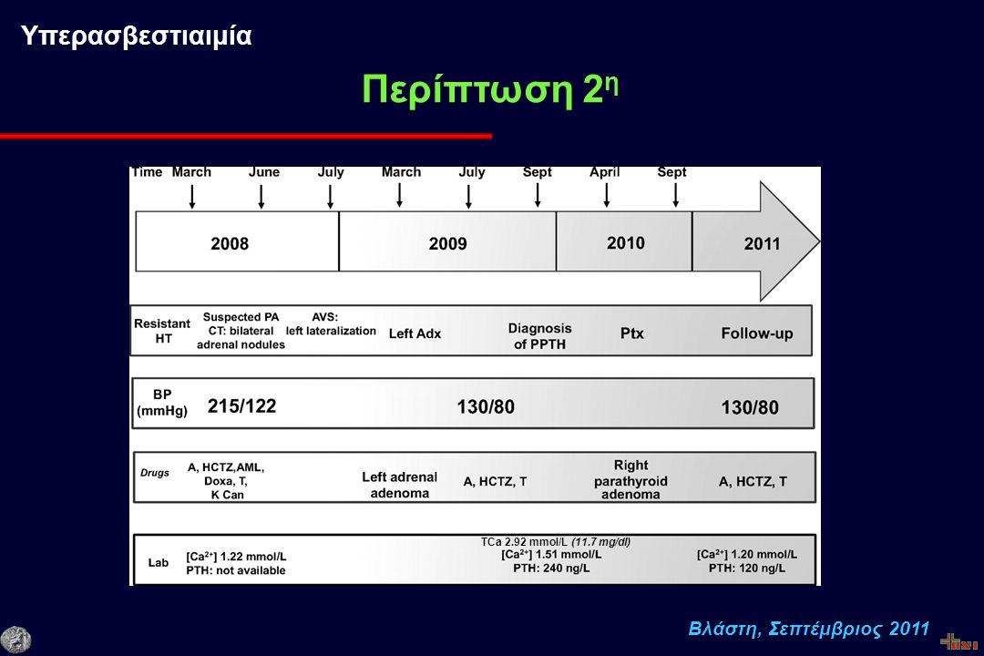 Περίπτωση 2η Υπερασβεστιαιμία Βλάστη, Σεπτέμβριος 2011