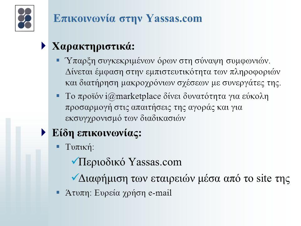 Επικοινωνία στην Yassas.com