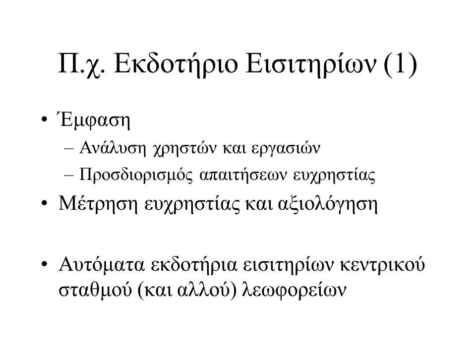 Π.χ. Εκδοτήριο Εισιτηρίων (1)