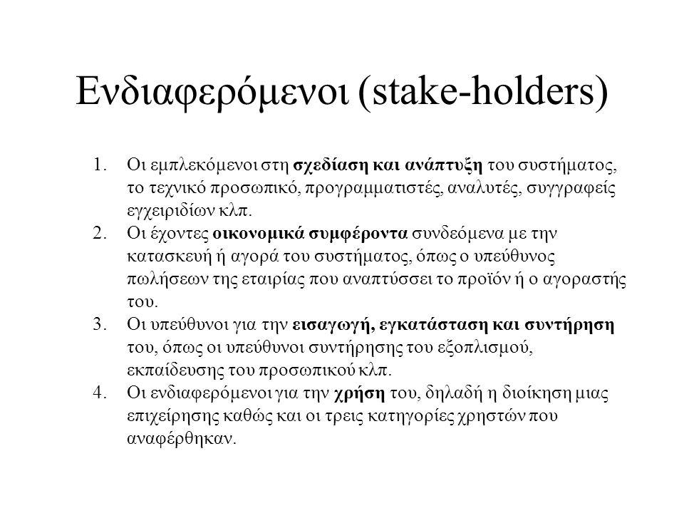 Ενδιαφερόμενοι (stake-holders)
