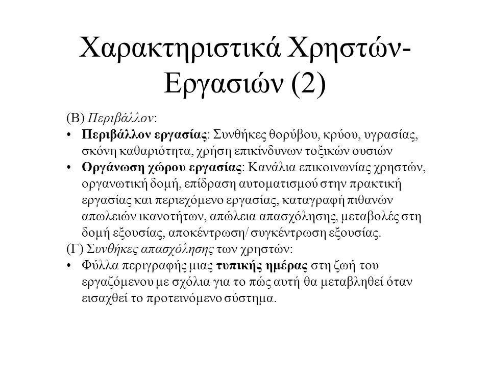 Χαρακτηριστικά Χρηστών-Εργασιών (2)