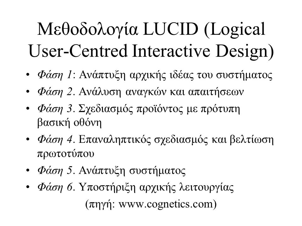 Μεθοδολογία LUCID (Logical User-Centred Interactive Design)