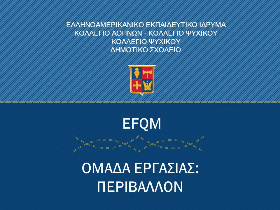 EFQM ΟΜΑΔΑ ΕΡΓΑΣΙΑΣ: ΠΕΡΙΒΑΛΛΟΝ