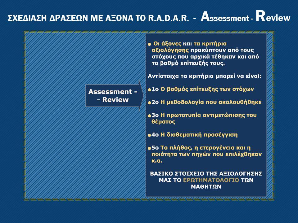 ΣΧΕΔΙΑΣΗ ΔΡΑΣΕΩΝ ΜΕ ΑΞΟΝΑ ΤΟ R.A.D.A.R. - Assessment - Review