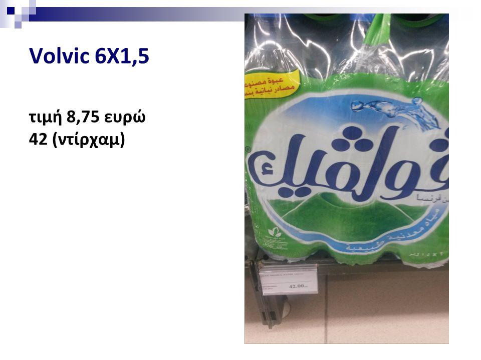 Volvic 6Χ1,5 τιμή 8,75 ευρώ 42 (ντίρχαμ)
