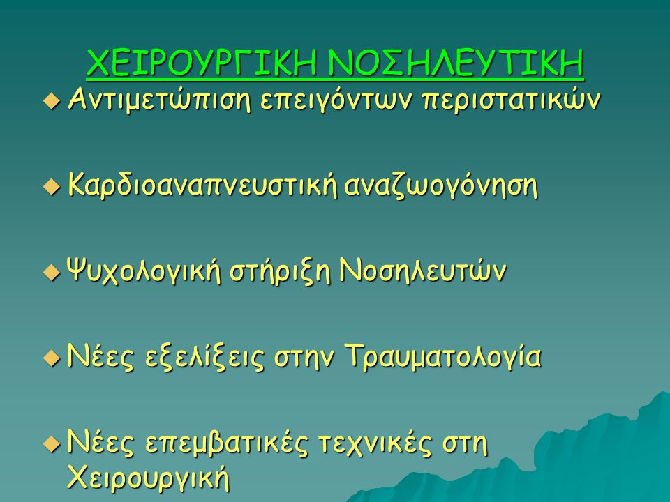 ΧΕΙΡΟΥΡΓΙΚΗ ΝΟΣΗΛΕΥΤΙΚΗ