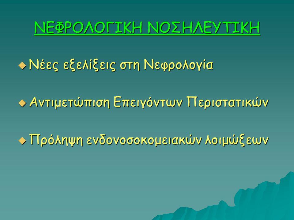 ΝΕΦΡΟΛΟΓΙΚΗ ΝΟΣΗΛΕΥΤΙΚΗ