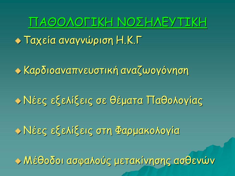 ΠΑΘΟΛΟΓΙΚΗ ΝΟΣΗΛΕΥΤΙΚΗ