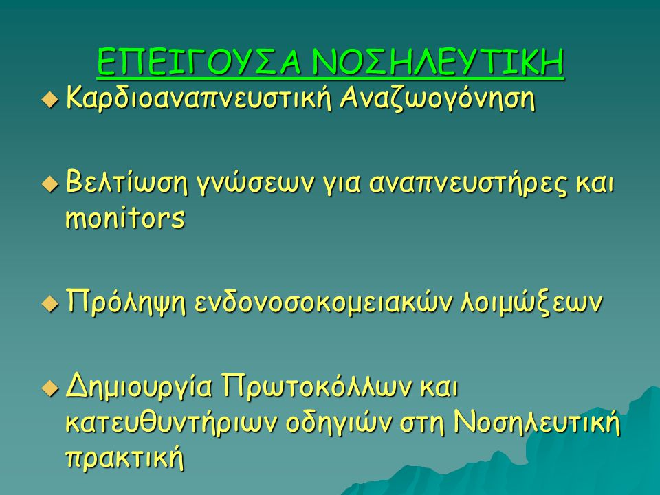 ΕΠΕΙΓΟΥΣΑ ΝΟΣΗΛΕΥΤΙΚΗ