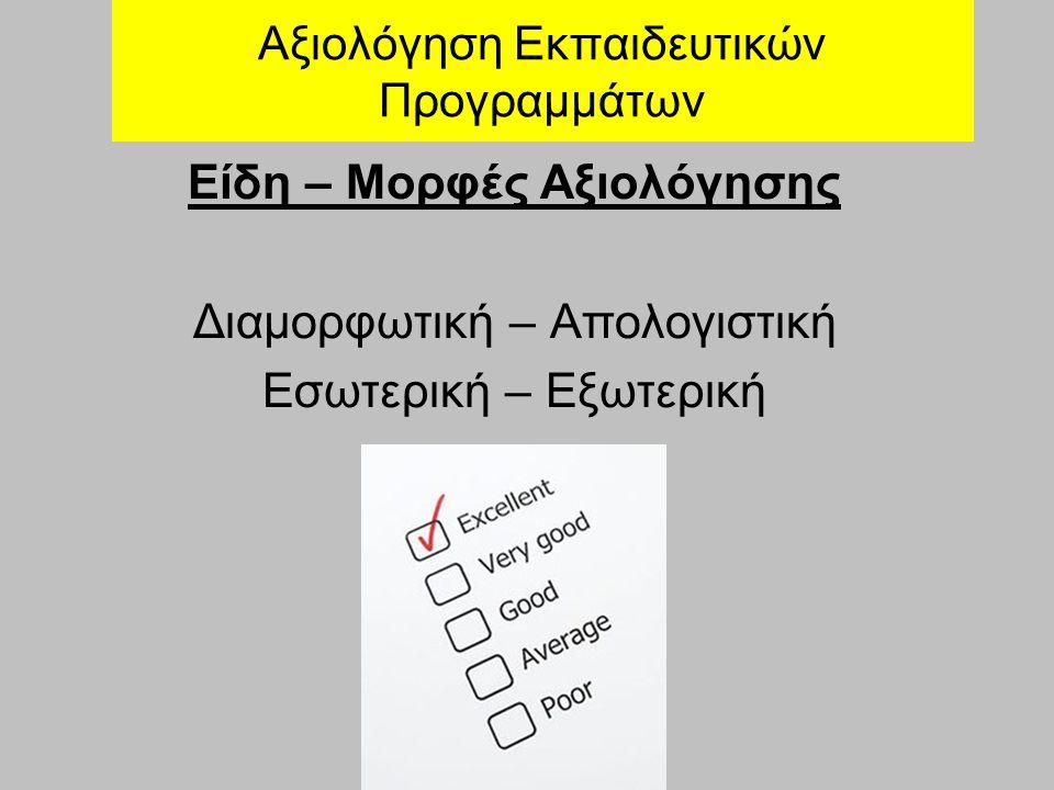 Αξιολόγηση Εκπαιδευτικών Προγραμμάτων