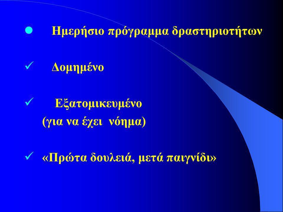 Ημερήσιο πρόγραμμα δραστηριοτήτων
