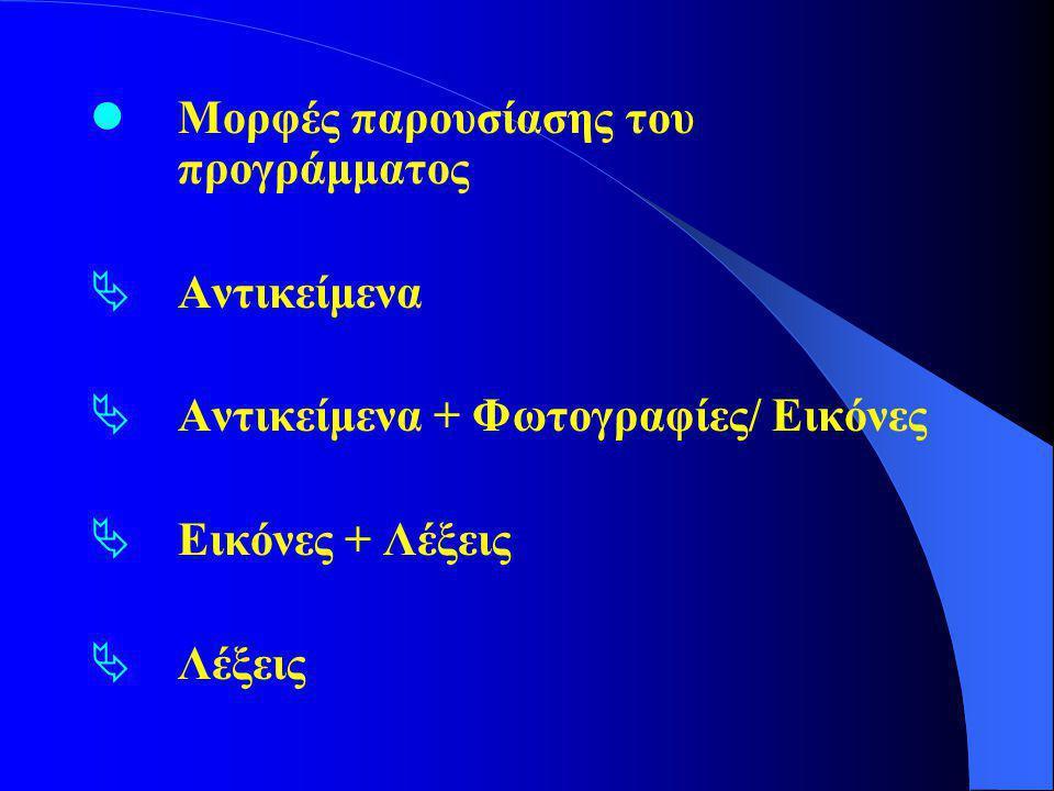 Μορφές παρουσίασης του προγράμματος