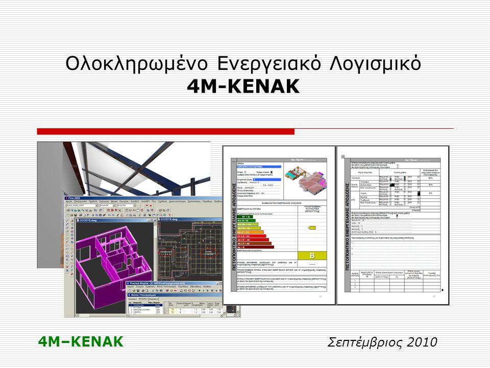 Ολοκληρωμένο Ενεργειακό Λογισμικό 4Μ-ΚΕΝΑΚ