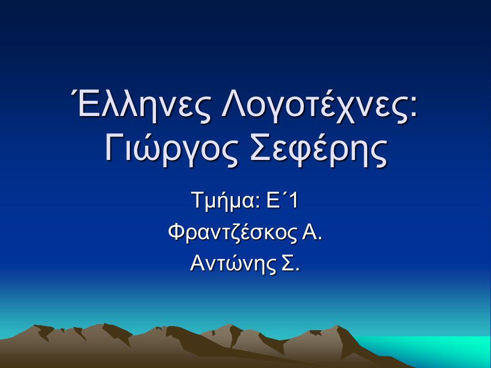 Έλληνες Λογοτέχνες: Γιώργος Σεφέρης
