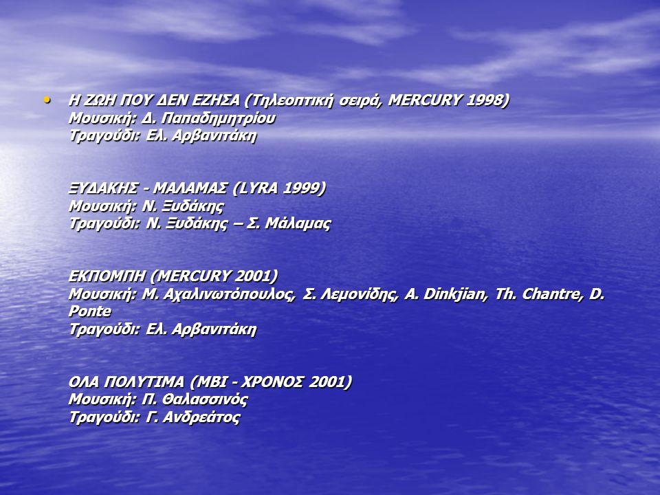 Η ΖΩΗ ΠΟΥ ΔΕΝ ΕΖΗΣΑ (Τηλεοπτική σειρά, MERCURY 1998) Μουσική: Δ