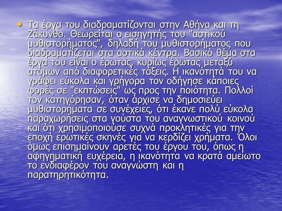 Τα έργα του διαδραματίζονται στην Αθήνα και τη Ζάκυνθο