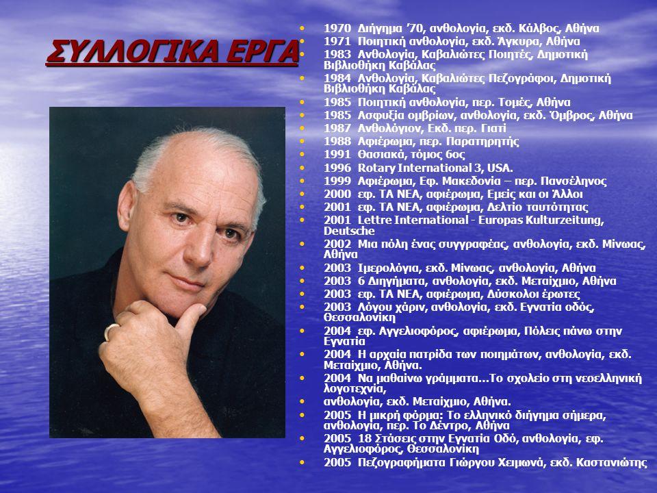 ΣΥΛΛΟΓΙΚΑ ΕΡΓΑ 1970 Διήγημα '70, ανθολογία, εκδ. Κάλβος, Αθήνα