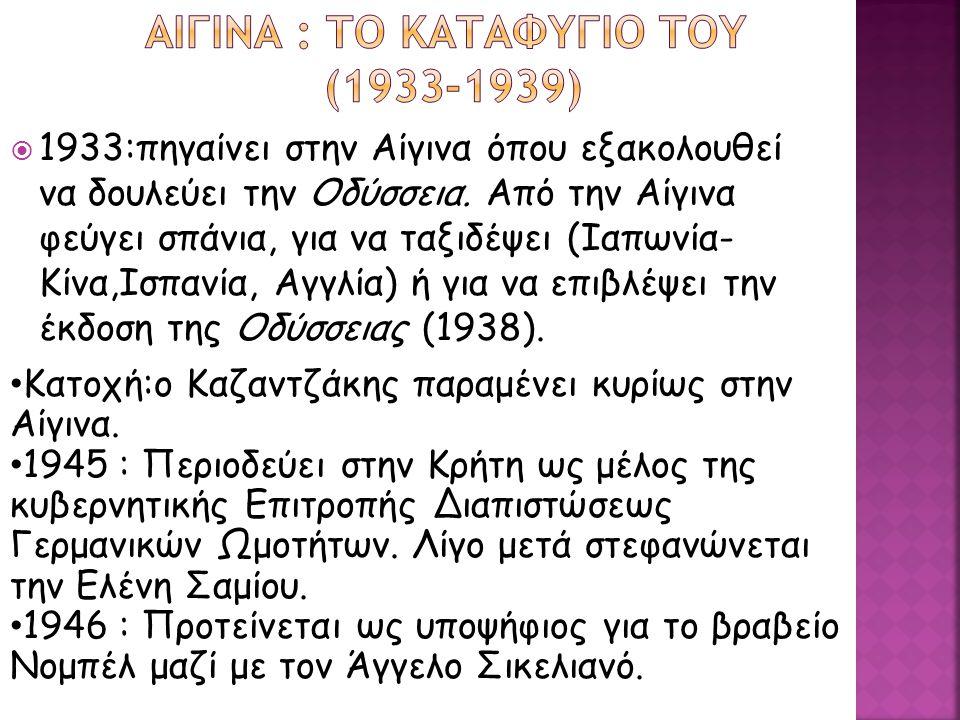 αιΓΙΝΑ : ΤΟ ΚΑΤΑΦΥΓΙΟ ΤΟΥ (1933-1939)