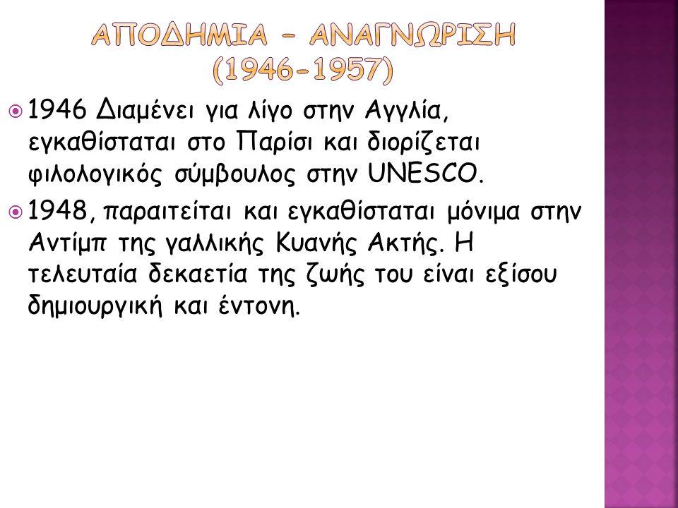 αποδημια – αναγνωριση (1946-1957)