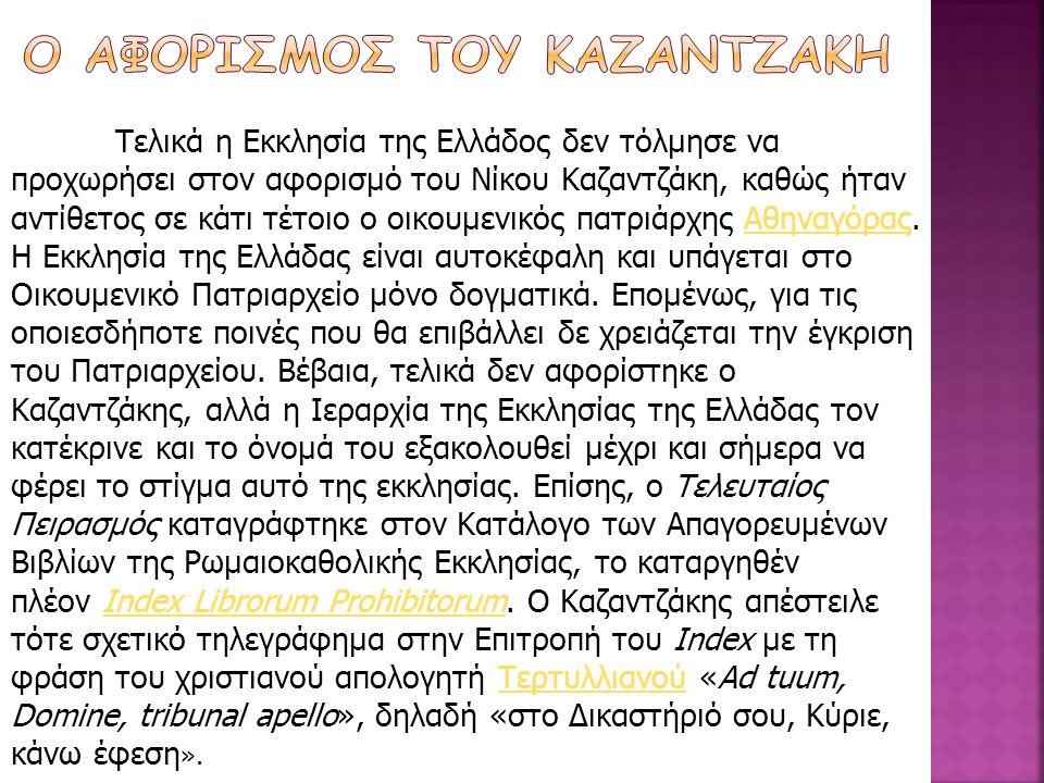 Ο ΑΦΟΡΙΣΜΟΣ ΤΟΥ ΚΑΖΑΝΤΖΑΚΗ
