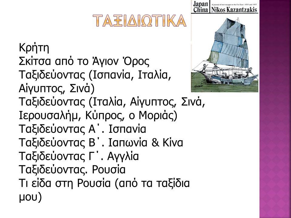 ΤΑΞΙΔΙΩΤΙΚΑ