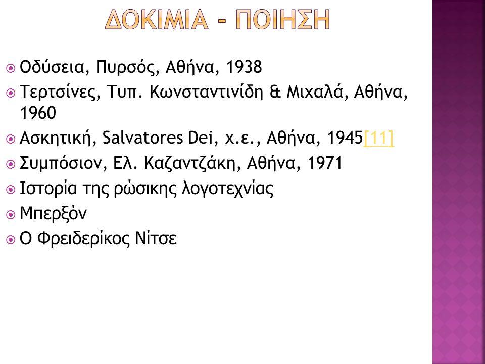 ΔοκΙμια - ΠοΙηση Οδύσεια, Πυρσός, Αθήνα, 1938