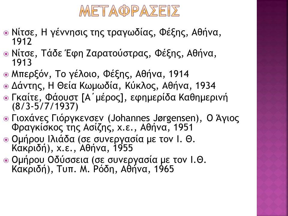 ΜεταφρΑσειΣ Νίτσε, Η γέννησις της τραγωδίας, Φέξης, Αθήνα, 1912