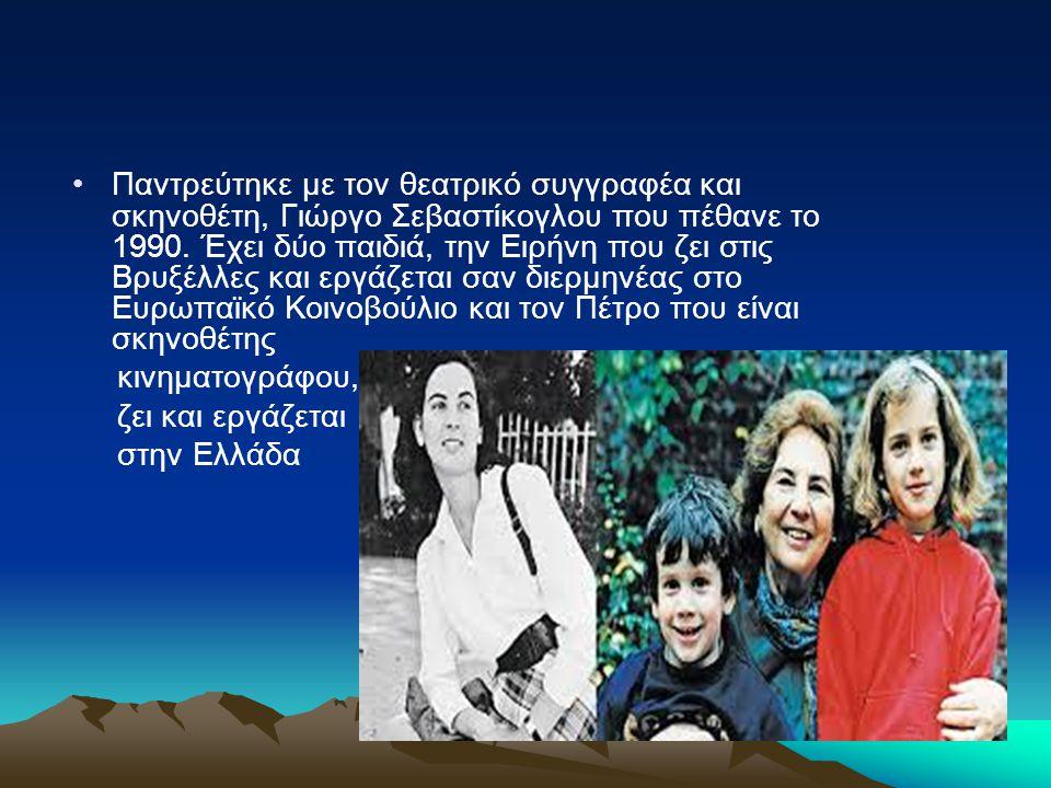 Παντρεύτηκε με τον θεατρικό συγγραφέα και σκηνοθέτη, Γιώργο Σεβαστίκογλου που πέθανε το 1990. Έχει δύο παιδιά, την Ειρήνη που ζει στις Βρυξέλλες και εργάζεται σαν διερμηνέας στο Ευρωπαϊκό Κοινοβούλιο και τον Πέτρο που είναι σκηνοθέτης