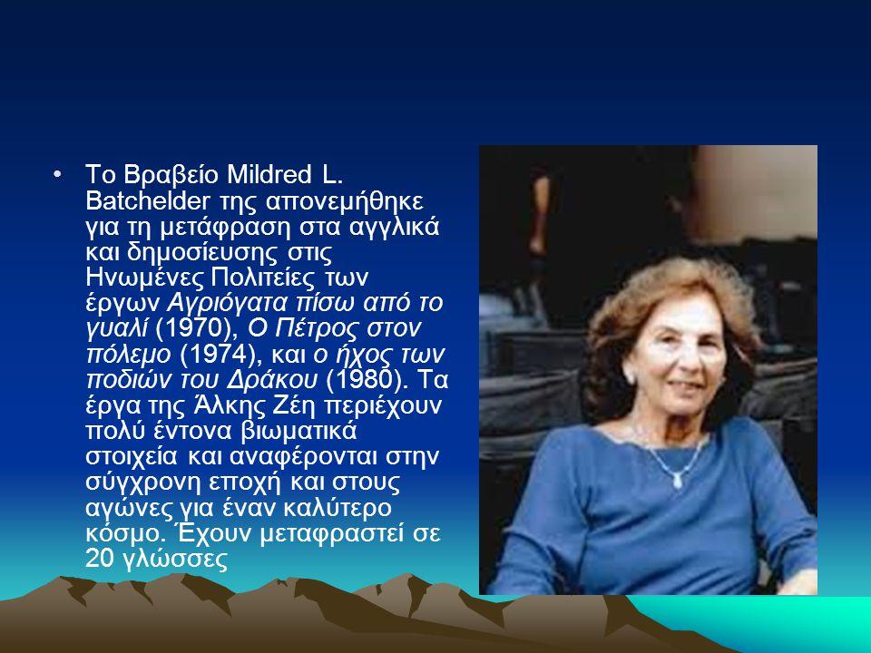 Το Βραβείο Mildred L.