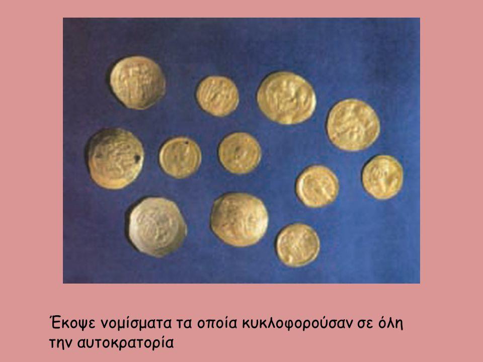 Έκοψε νομίσματα τα οποία κυκλοφορούσαν σε όλη την αυτοκρατορία