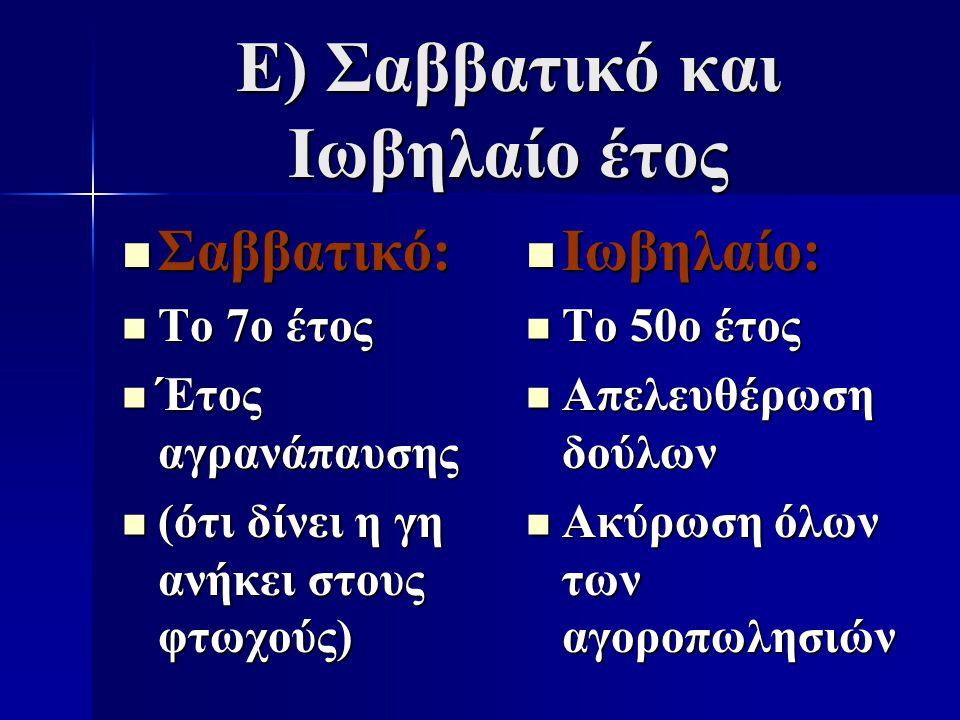 Ε) Σαββατικό και Ιωβηλαίο έτος