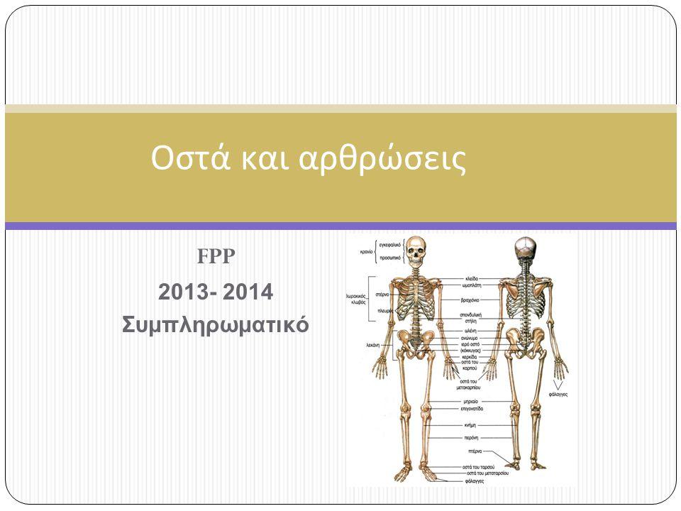 Οστά και αρθρώσεις FPP 2013- 2014 Συμπληρωματικό
