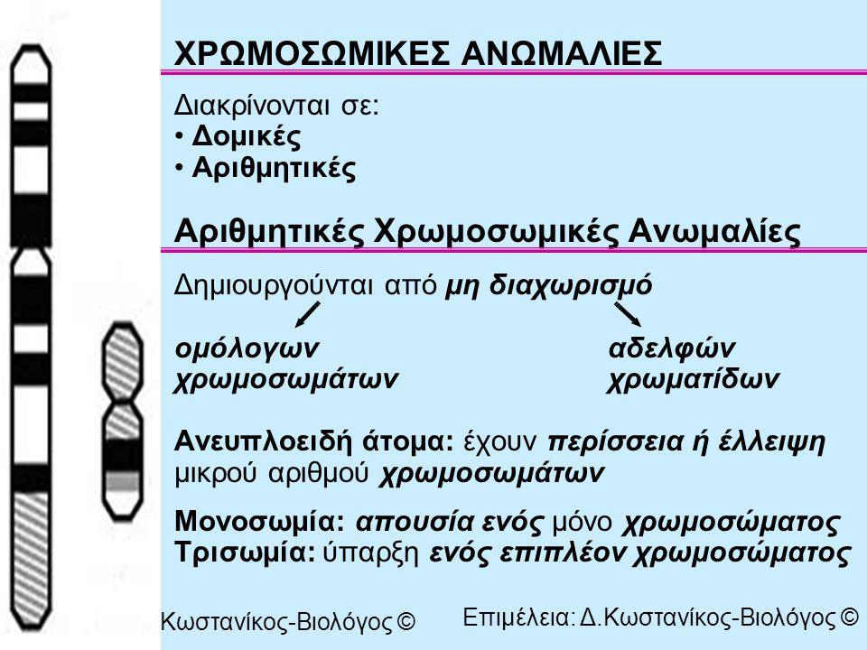 ΧΡΩΜΟΣΩΜΙΚΕΣ ΑΝΩΜΑΛΙΕΣ