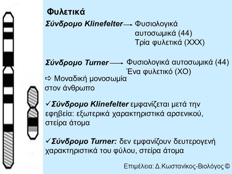 Φυλετικά Σύνδρομο Klinefelter Σύνδρομο Turner Φυσιολογικά