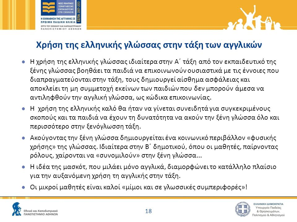 Χρήση της ελληνικής γλώσσας στην τάξη των αγγλικών