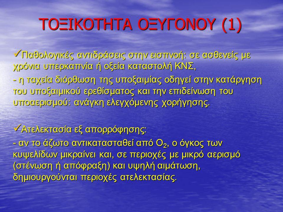 ΤΟΞΙΚΟΤΗΤΑ ΟΞΥΓΟΝΟΥ (1)